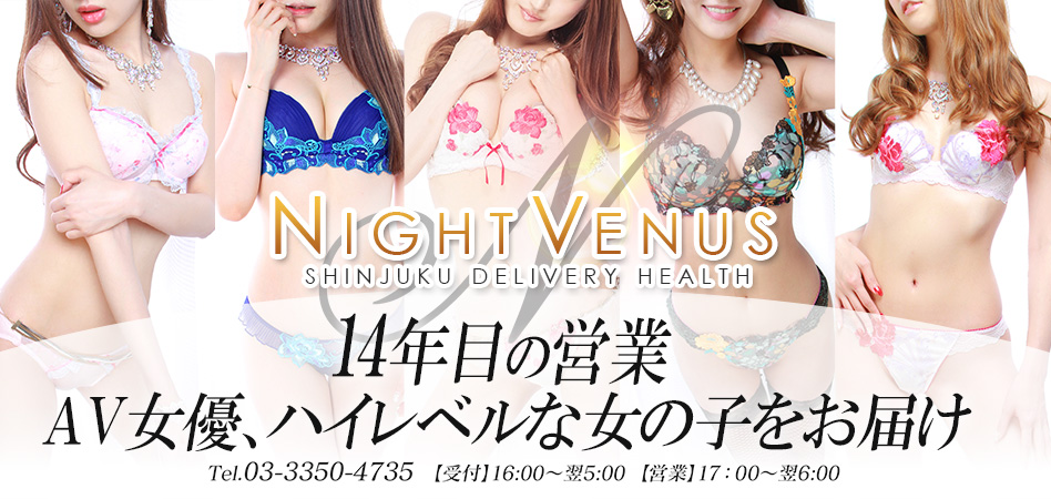 新宿ナイトヴィーナス 女性向け風俗 店舗画像