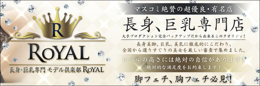 長身・巨乳専門 モデル倶楽部 ROYAL