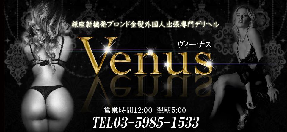 ヴィーナス(Venus)