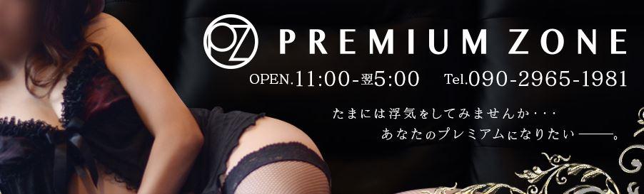 premium zone