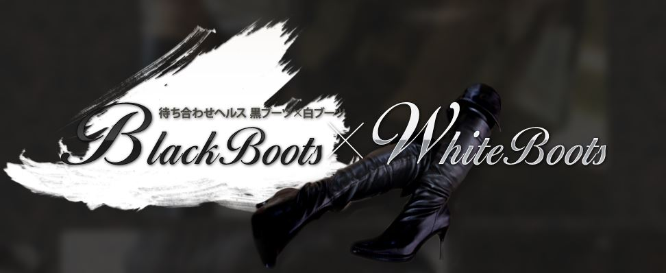 黒ブーツ×白ブーツ
