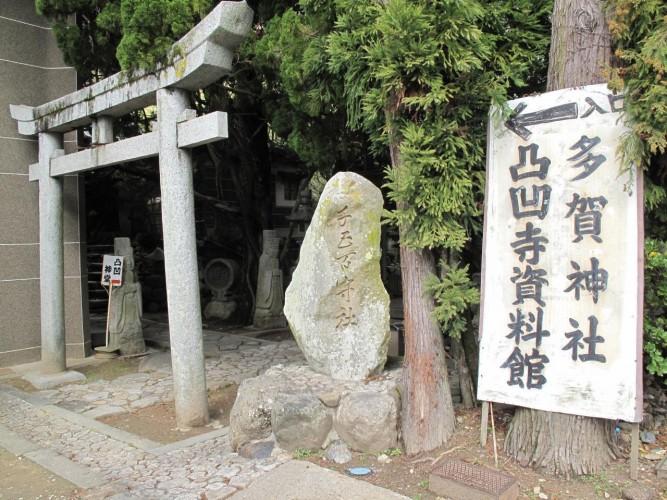 多賀神社凸凹神堂