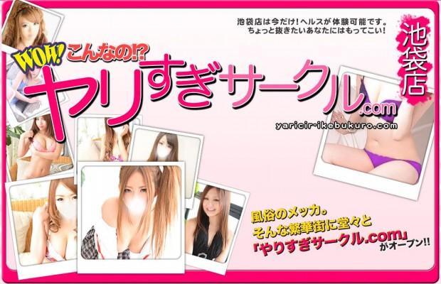 ヤリすぎサークル .com  池袋店 店舗画像