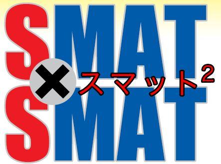 マットヘルス スマットスマット