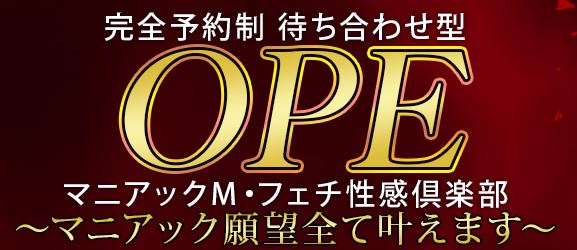 大阪デリヘル OPE 店舗画像