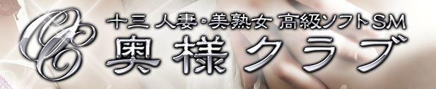 大阪デリヘル 奥様クラブ
