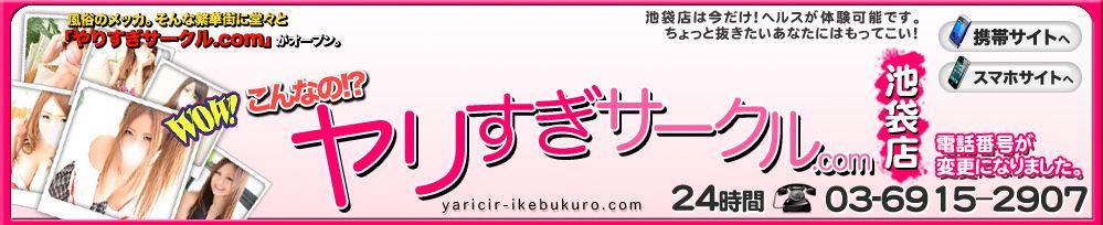 ヤリすぎサークル.com 池袋店