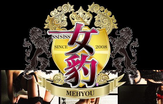 札幌・すすきの ヘルス 女豹