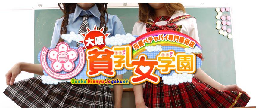 大阪貧乳女学園 店舗画像
