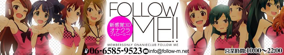 横浜風俗 フォローミー 3D映像