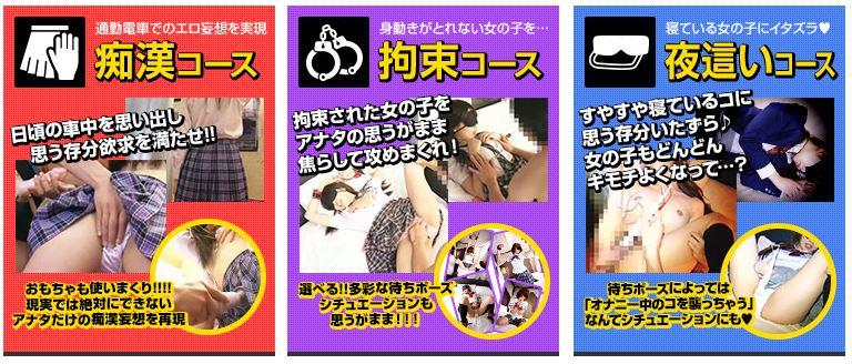 横浜風俗 ラブステーション コース内容