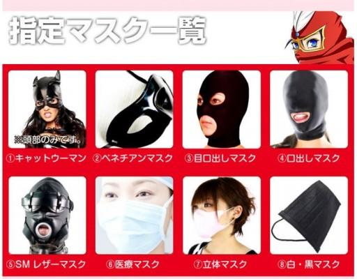 マスクの女 マスク一覧 バリエーション