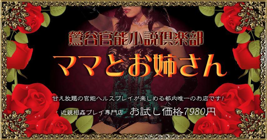 鶯谷官能小説倶楽部 ママとお姉さん